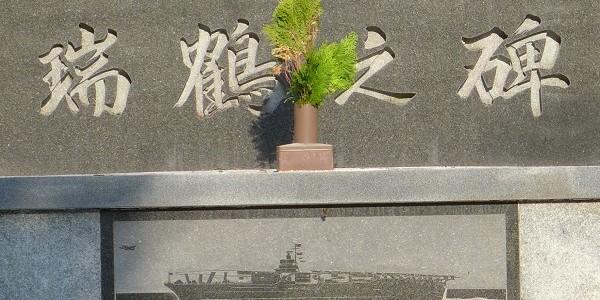 空母瑞鶴と橿原神宮