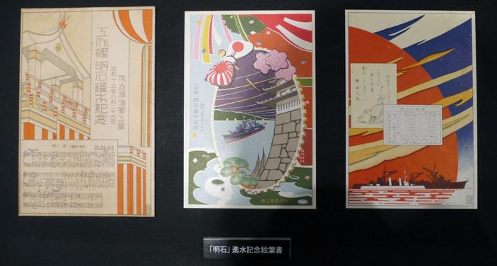 軍艦明石進水記念絵葉書(大和ミュージアム展示)