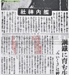 朝日新聞 S19/5/22 朝刊より