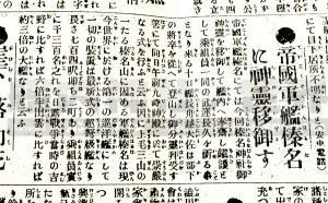 上毛新聞 大正4年10月9日