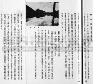 群馬の史蹟めぐり 群馬県勝地協会編(昭和16年)