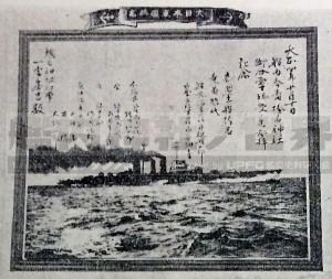 榛名神社参拝記念奉納物(室田町誌より)