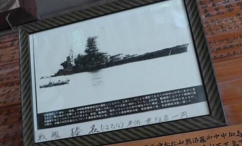 戦艦榛名 その守護神の一生 ~神霊の40年~