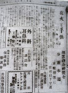 酒田新聞 S10/7/24より