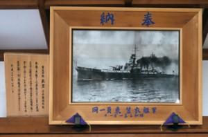 平野神社奉納の軍艦衣笠写真額