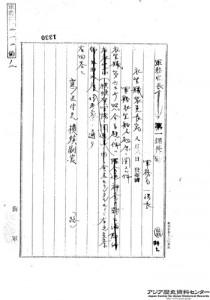 JACAR(アジア歴史資料センター)Ref.C04015649300、公文備考 艦船11 巻40(防衛省防衛研究所)