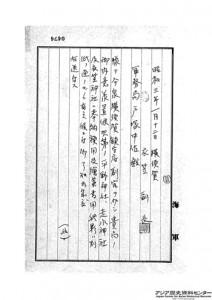JACAR(アジア歴史資料センター)Ref.C04015559900、公文備考 文書1 巻24(防衛省防衛研究所)
