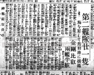 伊勢新聞 T13/4/29