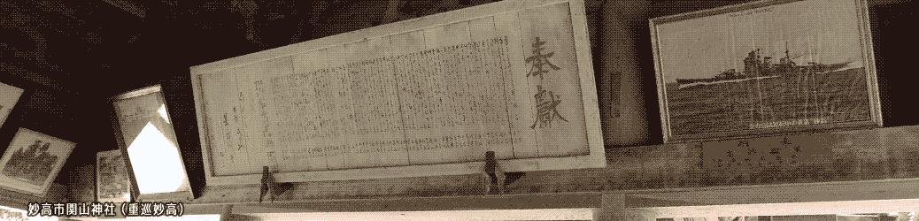 艦内神社ノ世界