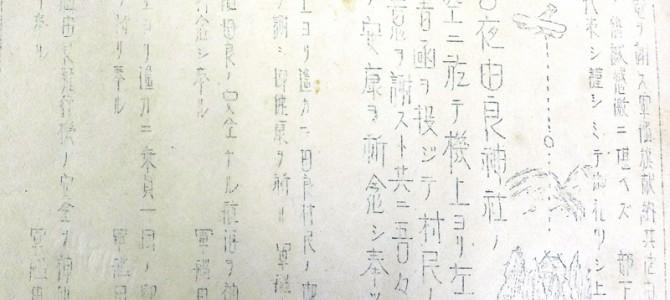 【小ネタ】艦内神社への空中参拝の話(11/22更新)