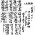 京都新聞 昭和9年9月12日より