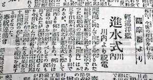 鹿児島新聞 大正12年10月30日より
