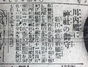 鹿児島朝日新聞 大正12年11月7日より