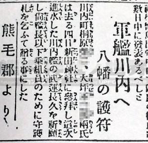 鹿児島新聞 大正12年11月6日より
