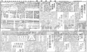 鹿児島新聞 大正13年7月19日より