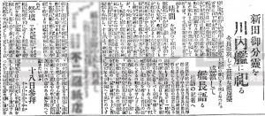 鹿児島新聞 大正13年7月18日より