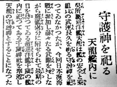 軽巡天龍の新資料発見に伴う艦内神社リスト修正とその見解